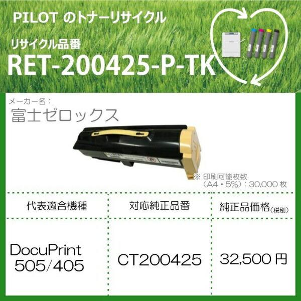 パイロットPILOTRET-200425-P-TKリサイクルトナー富士ゼロックスCT200425互換ブラック[RET200425PTK]