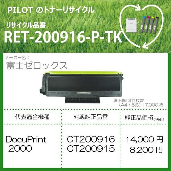 パイロットPILOTRET-200916-P-TKリサイクルトナー富士ゼロックスCT200916互換ブラック[RET200916PTK]