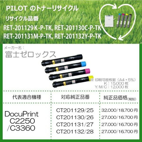 パイロットPILOTRET-201132Y-P-TKリサイクルトナー富士ゼロックスCT201132互換イエロー[RET201132YPTK]