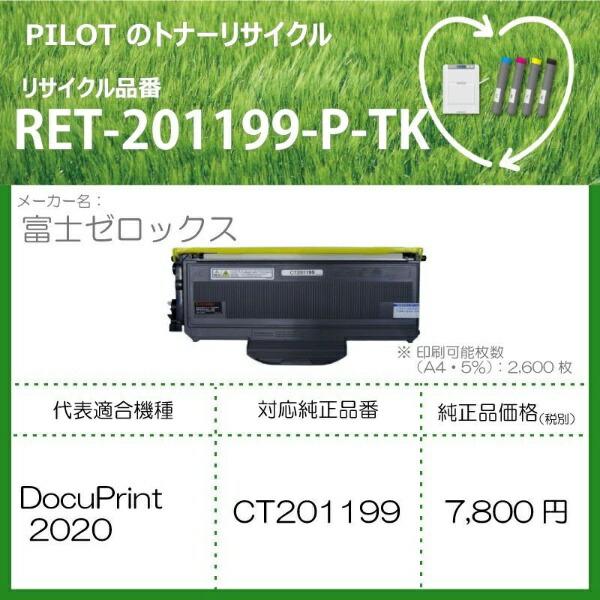パイロットPILOTRET-201199-P-TKリサイクルトナー富士ゼロックスCT201199互換ブラック[RET201199PTK]