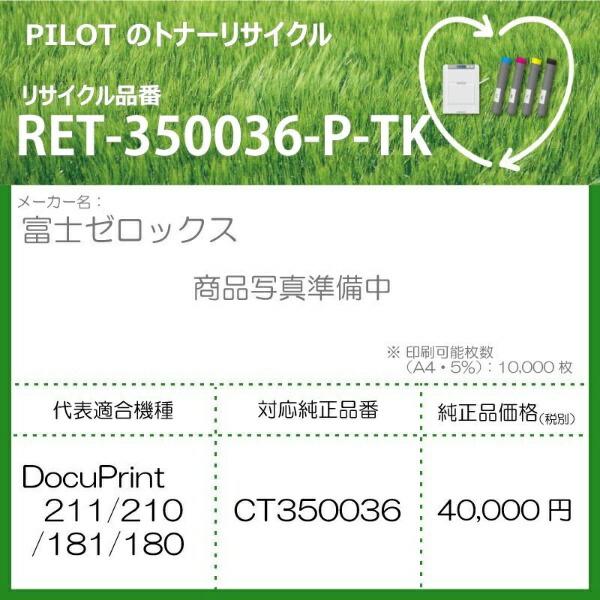 パイロットPILOTRET-350036-P-TKリサイクルトナー富士ゼロックスCT350036互換ブラック[RET350036PTK]