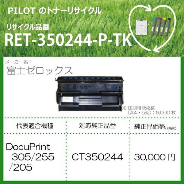 パイロットPILOTRET-350244-P-TKリサイクルトナー富士ゼロックスCT350244互換ブラック[RET350244PTK]