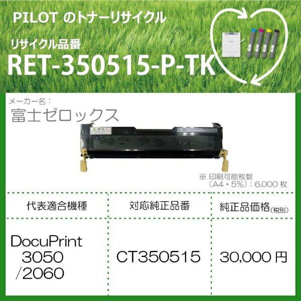 パイロットPILOTRET-350515-P-TKリサイクルトナー富士ゼロックスCT350515互換ブラック[RET350515PTK]