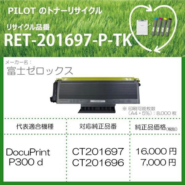 パイロットPILOTRET-201697-P-TKリサイクルトナー富士ゼロックスCT201697互換ブラック[RET201697PTK]