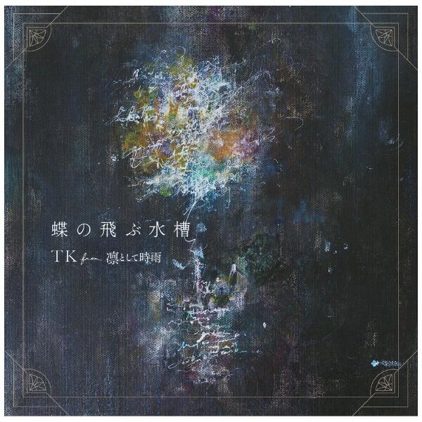 ソニーミュージックマーケティングTKfrom凛として時雨/蝶の飛ぶ水槽期間生産限定盤A【CD】