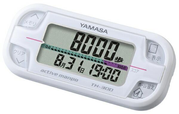 山佐時計計器YAMASA万歩計アクティブ万歩ホワイトTH-300W[バッグ/ポケットインタイプ][TH300W]