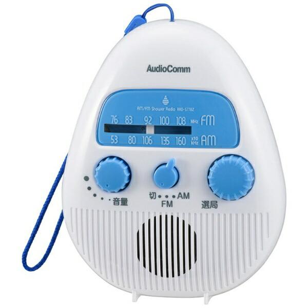 オーム電機OHMELECTRICシャワーラジオRAD-S778Z[防滴ラジオ/AM/FM/ワイドFM対応][RADS778Z]