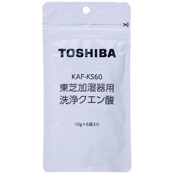 東芝TOSHIBA東芝加湿器用洗浄クエン酸ホワイトKAF-KS60-W
