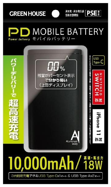グリーンハウスGREENHOUSEモバイル充電器PD18W対応10000mAブラックGH-BTPF100-BK[10000mAh/3ポート/USBPowerDelivery対応/充電タイプ]