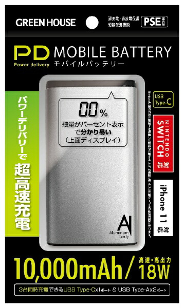 グリーンハウスGREENHOUSEモバイル充電器PD18W対応10000mAシルバーシルバーGH-BTPF100-SV[10000mAh/3ポート/USBPowerDelivery対応/充電タイプ]