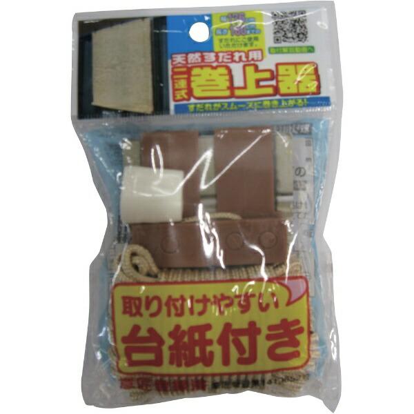 ワタナベ工業WatanabeIndustoryワタナベ天然すだれ用二連巻上器SK-03