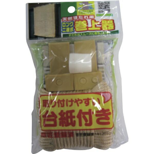 ワタナベ工業WatanabeIndustoryワタナベ天然すだれ用ロング二連巻上器SK-04