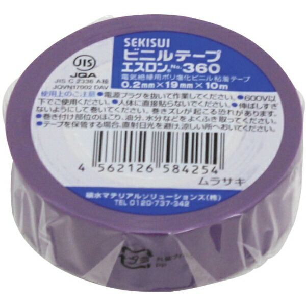 積水化学工業SEKISUI積水エスロンテープ#36019×10紫V360E1N