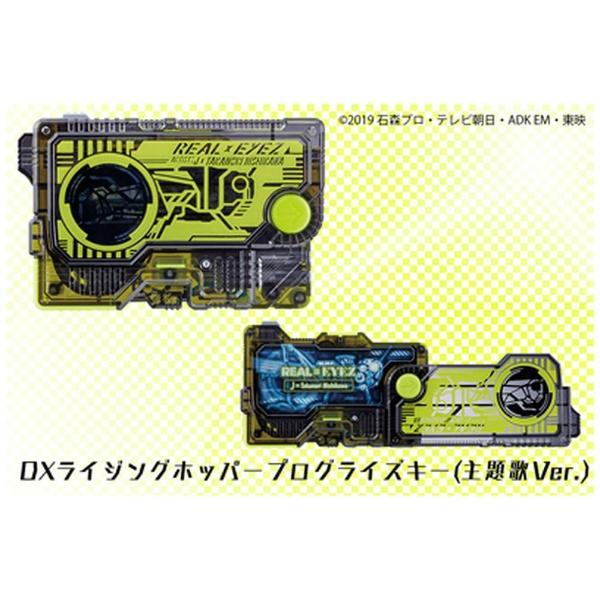 エイベックス・エンタテインメントAvexEntertainmentJ×TakanoriNishikawa/REAL×EYEZ(DXライジングホッパープログライズキー(主題歌Ver.)付)【CD】