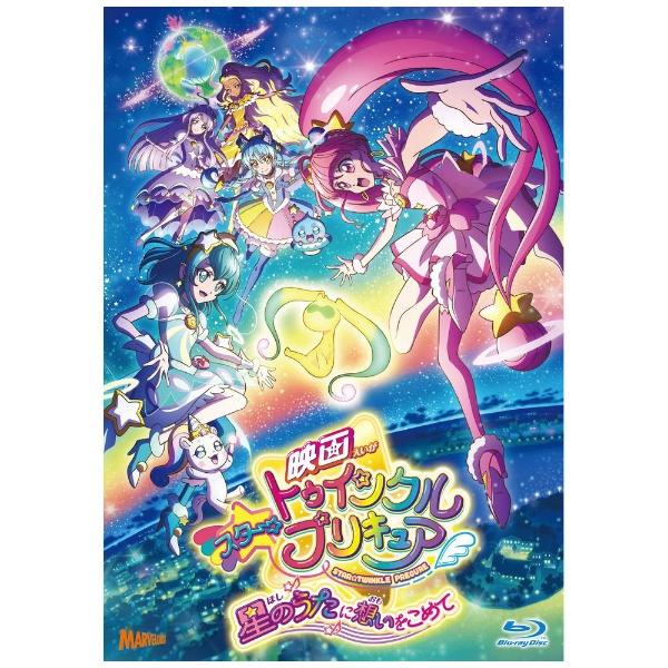 ポニーキャニオン映画スター☆トゥインクルプリキュア星のうたに想いをこめて特装版【ブルーレイ】