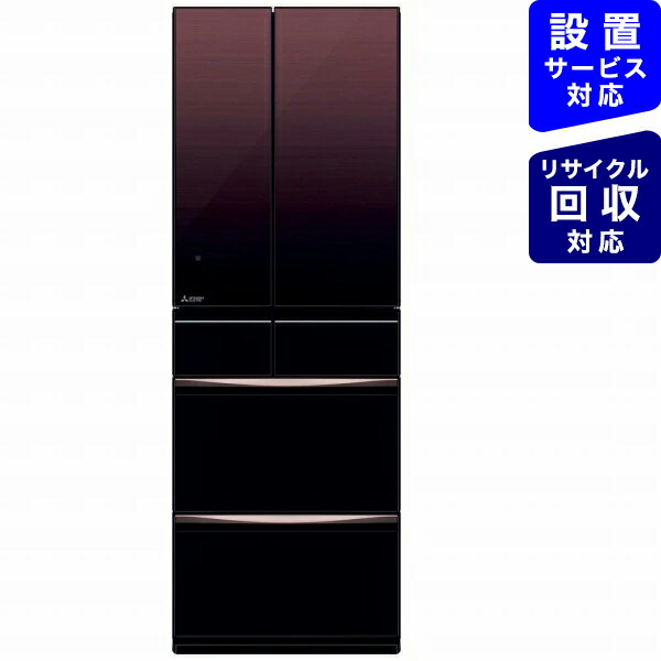三菱MitsubishiElectric《基本設置料金セット》MR-MX50F-ZT冷蔵庫置けるスマート大容量MXシリーズグラデーションブラウン[6ドア/観音開きタイプ/503L][冷蔵庫大型]