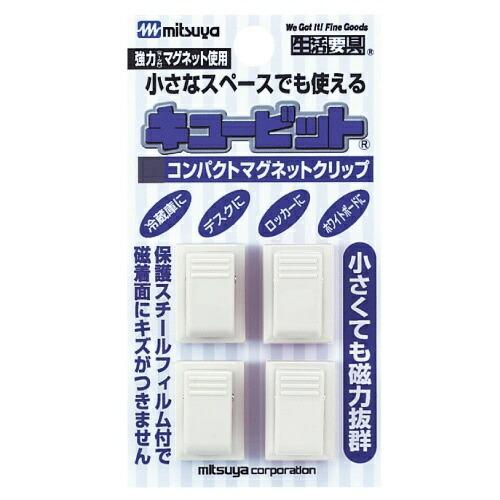 ミツヤmitsuyaMGクリップキュービット白4個CB-01P-WH