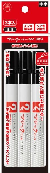 寺西TeranishiChemicalIndustryマジックインキNo5003本パック黒M500-T1-3P