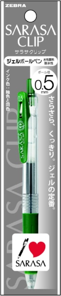 ゼブラZEBRAサラサクリップ05ビリジアン1本入NP-JJ15-VIR