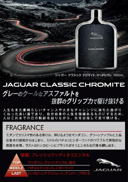 ジャガーJAGUARジャガージャガークラシッククロマイトET/SP/100ml