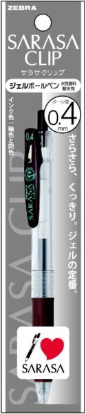 ゼブラZEBRAサラサクリップ04N茶1本入NP-JJS15-E