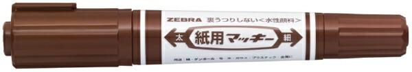 ゼブラZEBRA紙用マッキー茶WYT5-E