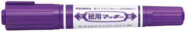 ゼブラZEBRA紙用マッキー紫WYT5-PU
