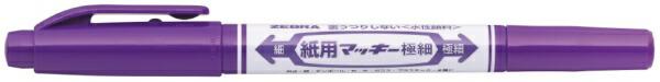 ゼブラZEBRA紙用マッキー極細紫WYTS5-PU