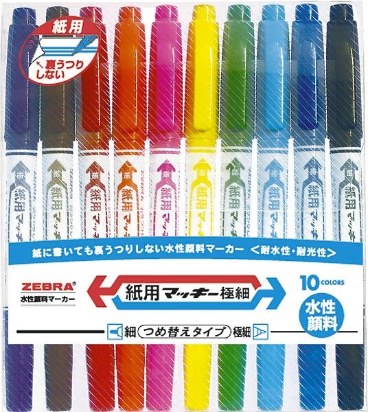 ゼブラZEBRA紙用マッキー極細10色セットWYTS5-10C