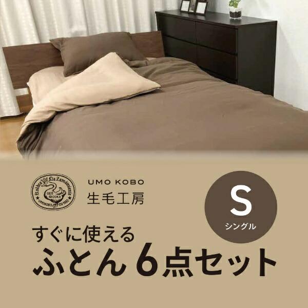 生毛工房UMOKOBO【ふとん6点セット】すぐに使える寝具6点セット(シングルサイズ/ブラウン)