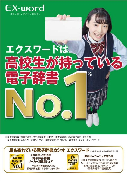 カシオCASIO高校生モデル(220コンテンツ収録)EX−wordブラックXD-SX4800BK