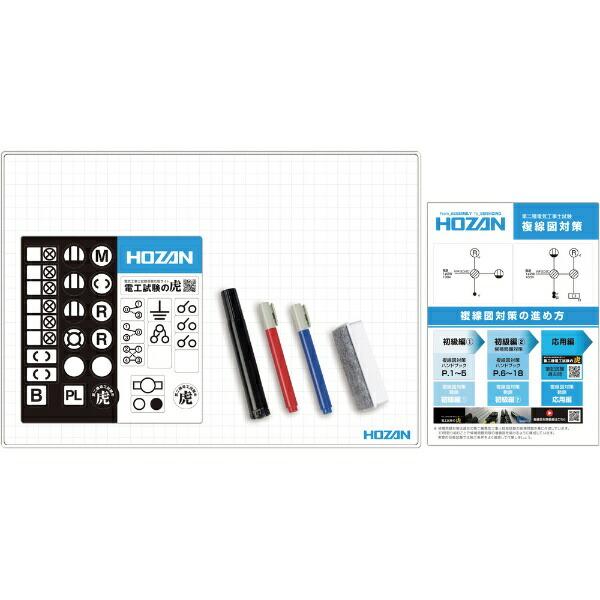 ホーザンHOZANHOZAN複線図練習キットDK-210