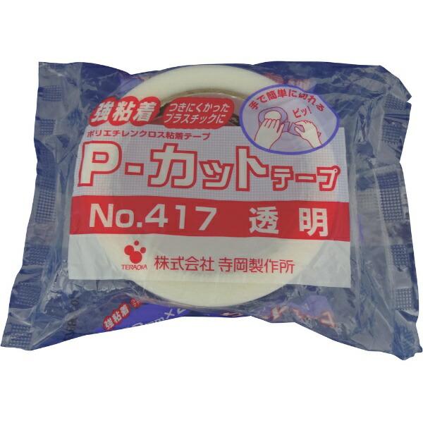 寺岡製作所TeraokaSeisakushoTERAOKAP−カットテープNO.417透明50mmX25M417TM50X25