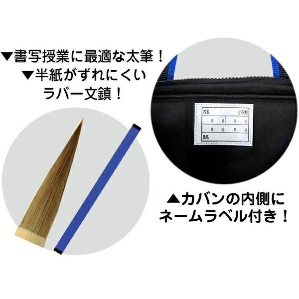 あかしや書道セットショルダートートブルーAF40T-BL