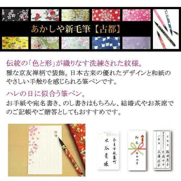 あかしや[筆ペン]古都桃色軸【色指定不可】SAW-500P-PKZ