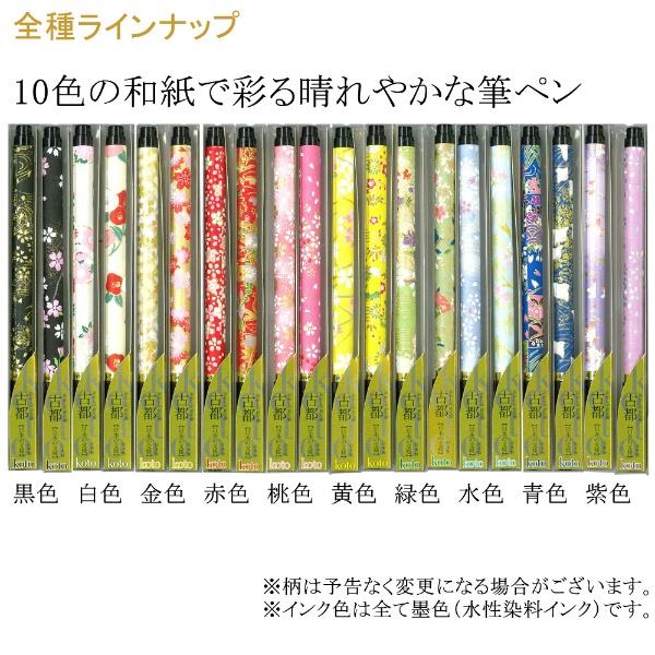 あかしや[筆ペン]古都黄色軸【色指定不可】SAW-500P-YEZ