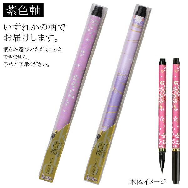 あかしや[筆ペン]古都紫色軸【色指定不可】SAW-500P-PLZ