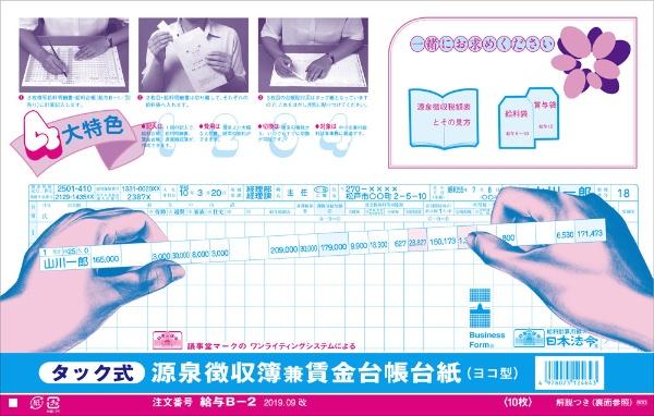 日本法令NIHONHOREIタック式源泉徴収簿兼賃金台帳台紙(B4規格外・10枚)給与B-2