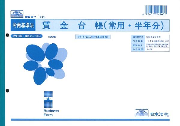 日本法令NIHONHOREI賃金台帳常用・半年分(B5・30枚)労基20(B5)