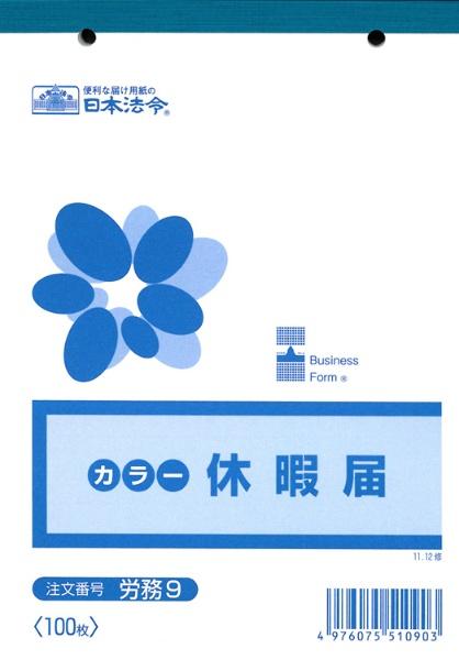 日本法令NIHONHOREI休暇届(B6・100枚)労務9