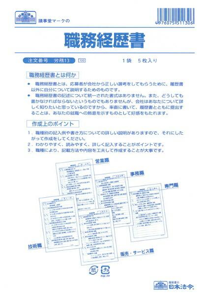 日本法令NIHONHOREI職務経歴書(B5・5枚)労務13
