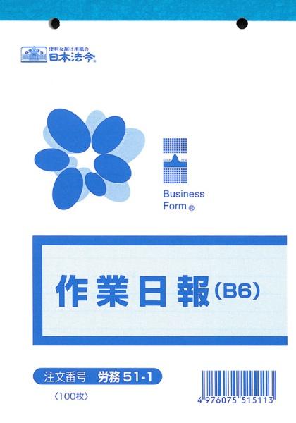 日本法令NIHONHOREI作業日報(B6・100枚)労務51-1