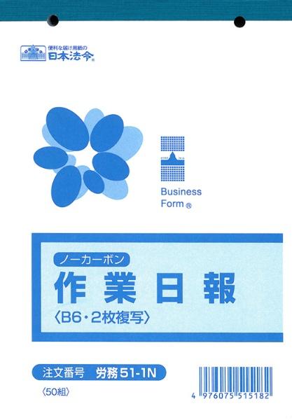 日本法令NIHONHOREIノーカーボン作業日報(B6・50組)労務51-1N