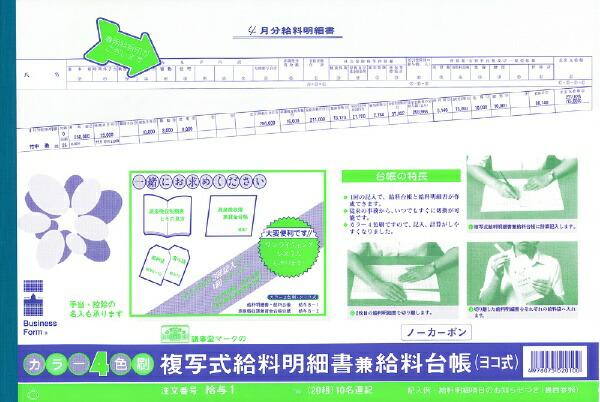 日本法令NIHONHOREI複写式給料明細書兼給料台帳(B4規格外・20組)給与1
