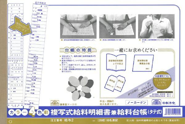 日本法令NIHONHOREI複写式給料明細書兼給料台帳(B4規格外・20組)給与2
