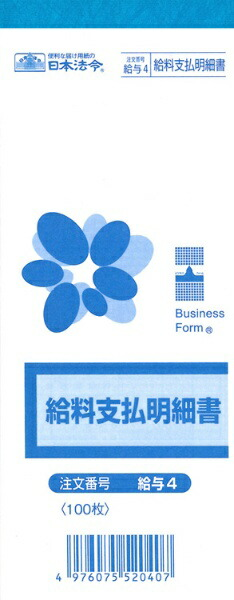 日本法令NIHONHOREI給料支払明細書(長型178×70mm・100枚)給与4