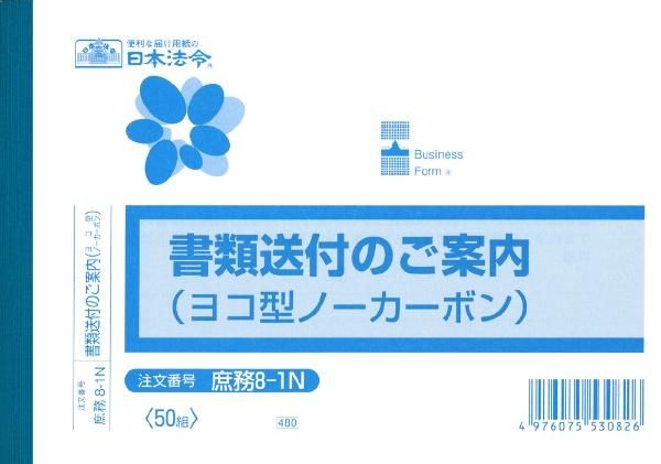 日本法令NIHONHOREI書類送付のご案内(B6・50組)庶務8-1N