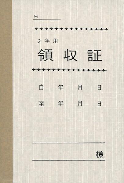日本法令NIHONHOREI家賃・地代・車庫等の領収証(B7・1冊)契約7-1