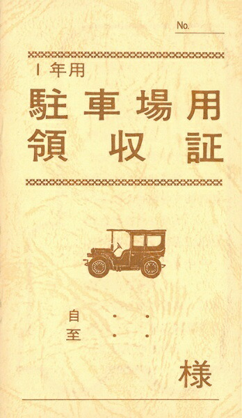 日本法令NIHONHOREI駐車場用領収証(B7・1冊)契約7-2