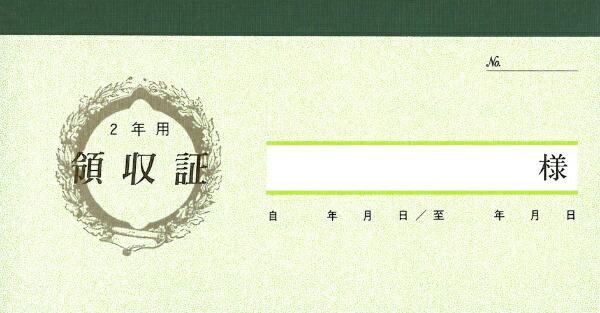 日本法令NIHONHOREI家賃・地代・車庫等の領収証(85×170mm・1冊)契約7-3